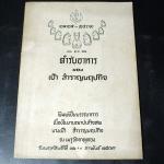ตำรับอาหาร ของ เป้า สำราญนฤปกิจ จัดพิมพ์เป็นอนุสรณ์ นางเป้า สำราญนฤปกิจ 12 กพ.2519