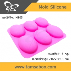 แม่พิมพ์ซิลิโคน ทรงหลังเต่า 6 หลุม : Mold Silicone 6 Oval Shaped
