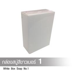 กล่องสบู่เบอร์ 1 สำหรับใส่สบู่ ขนาด 70 - 100 กรัม (กล่องเปล่า ไม่พิมพ์)