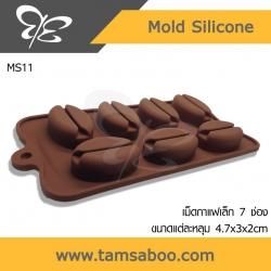 แม่พิมพ์ซิลิโคน เม็ดกาแฟเล็ก 7 หลุม : Mold Silicone 7 Coffee Bean