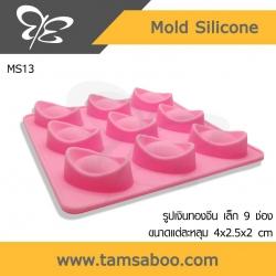 แม่พิมพ์ซิลิโคน รูปเงินทองจีน เล็ก 9 ช่อง : Mold Silicone 9 Chinese Money