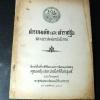 ตำรากงเต๊ก เเละ ตำรากฐิน ของ พระสงฆ์อานัมนิกาย จัดพิมพ์เนื่องในงานพระราชทานเพลิงศพ คุณหญิงจักรปาณี ศรีศีลวิสุทธิ์ ปี 2505