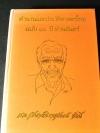 ตำนานเเละประวัติศาสตร์ไทย ฉบับ 80 ปี ท่านจันทร์ โดย พ.ณ ประมวญมารค ปกแข็ง 835 หน้า ปี 2536