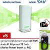 เสาดิจิตอล Samart D1A (สีขาว) พร้อมสาย Active power insert Pi1 สำหรับใช้ร่วมกับทีวีดิจิตอล