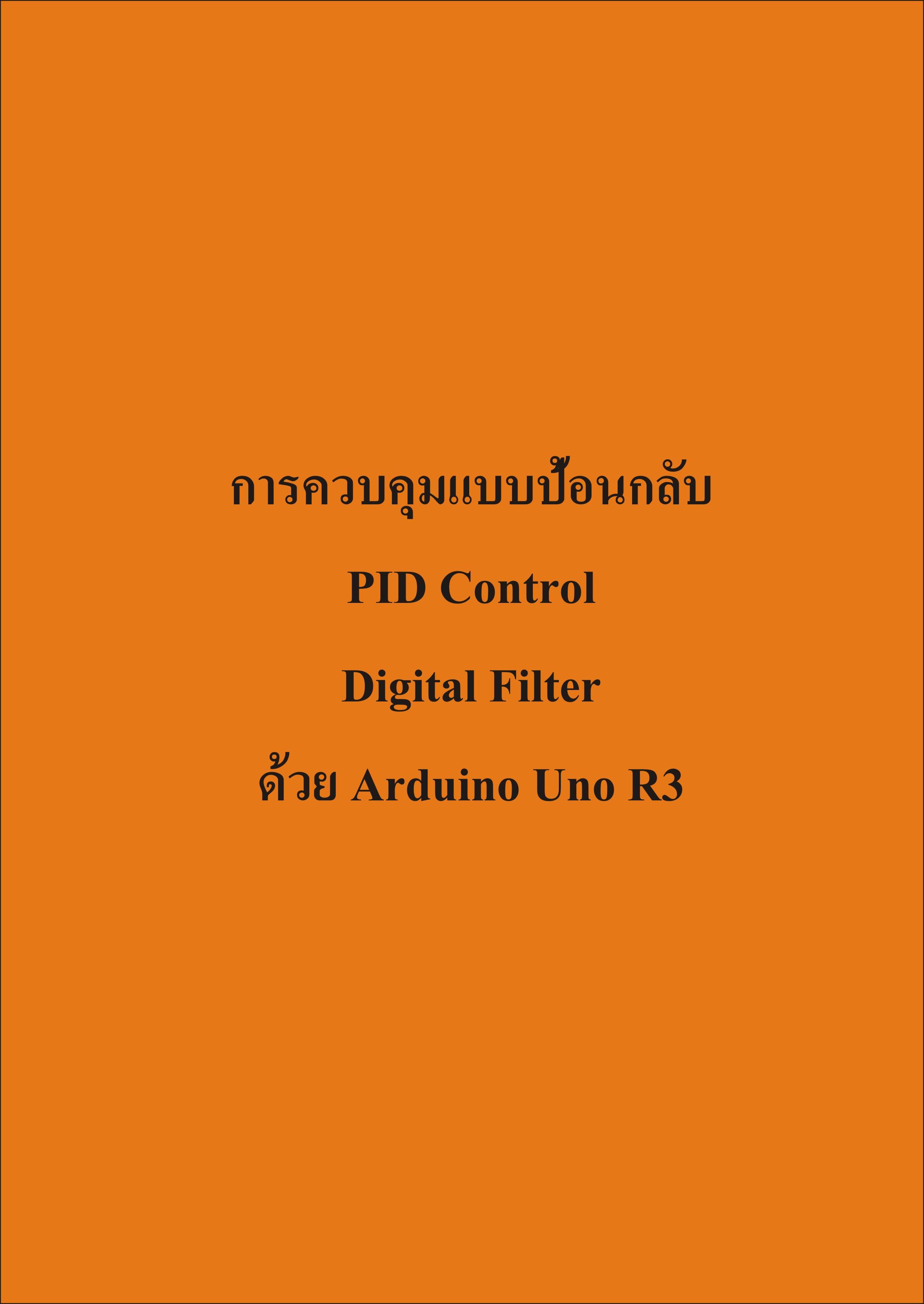 หนังสือการควบคุมแบบป้อนกลับ PID Control ด้วย Arduino Uno R3
